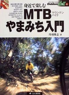 MTBやまみち入門 _c0047856_8311964.jpg