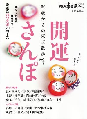 『50歳からの東京散歩 vol.4 開運さんぽ』散歩の達人MOOK_f0230666_20134256.jpg