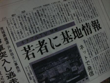 神奈川新聞に載ったら録画視聴40増えた(キチアルTV)_e0149596_0194590.jpg