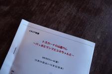 「トスカーナの山暮らし ~バッボとマンマとユキちゃんと」_f0106597_130453.jpg