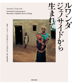 かくも並びし肖像「ルワンダ ジェノサイドに生まれて」at Galerie Aube(12/19まで)_c0069903_4404068.jpg