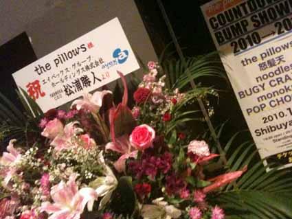 """the pillows """"Movement Tour""""FINAL @ Zepp Tokyo 10.12.16_d0131511_18493155.jpg"""
