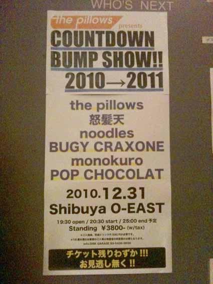 """the pillows """"Movement Tour""""FINAL @ Zepp Tokyo 10.12.16_d0131511_18494359.jpg"""