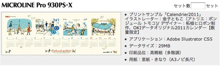OKIデータ 2011カレンダー貰えます。_c0186612_1614274.jpg
