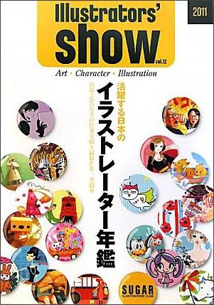 活躍する日本のイラストレーター年鑑 (Illustrators\' show 2011) _f0172313_18412179.jpg