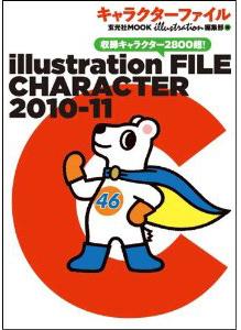 イラストレーションファイル キャラクター2010-11_f0172313_18494670.jpg