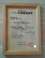 ~埼玉の木づかいCO2貯蔵量認証~_f0144724_1330199.jpg