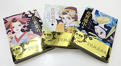 「花宵道中」金キラ重版帯_f0233625_20534281.jpg
