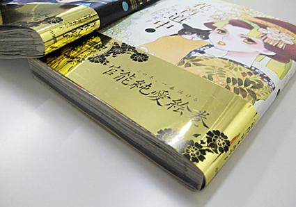 「花宵道中」金キラ重版帯_f0233625_20542834.jpg