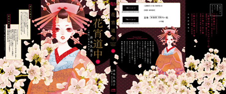 「花宵道中」金キラ重版帯_f0233625_20544969.jpg