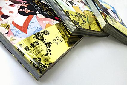 「花宵道中」金キラ重版帯_f0233625_2054736.jpg