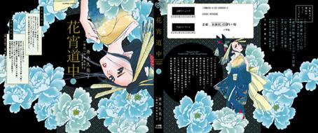 「花宵道中」金キラ重版帯_f0233625_20552470.jpg