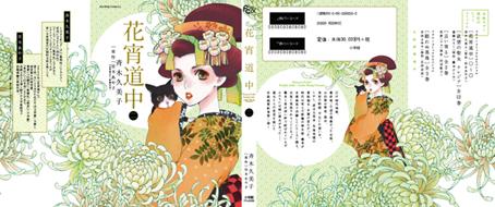 「花宵道中」金キラ重版帯_f0233625_2055336.jpg