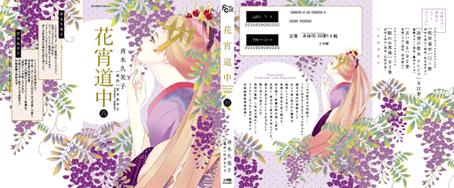 「花宵道中」金キラ重版帯_f0233625_20554397.jpg