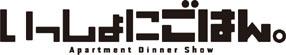 オリジナルドラマCD企画 料理擬人化シリーズ『いっしょにごはん。』6ヶ月連続リリース!_e0025035_16571792.jpg