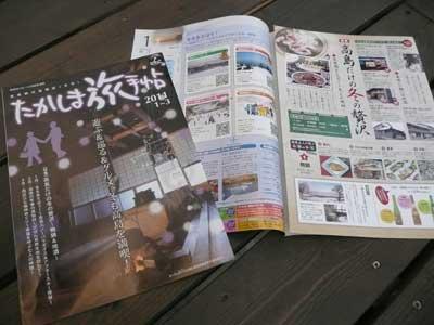 たかしま旅手帖2010-2011冬号_d0182742_1635576.jpg