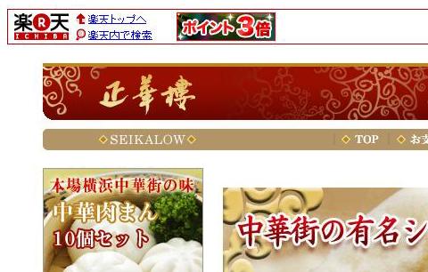 WEBショップ店舗ロゴ : 「正華樓」様_c0141944_2233779.jpg