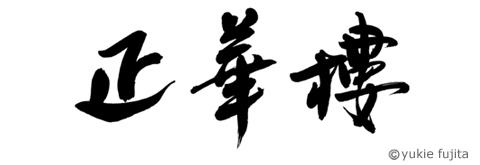 WEBショップ店舗ロゴ : 「正華樓」様_c0141944_2248034.jpg