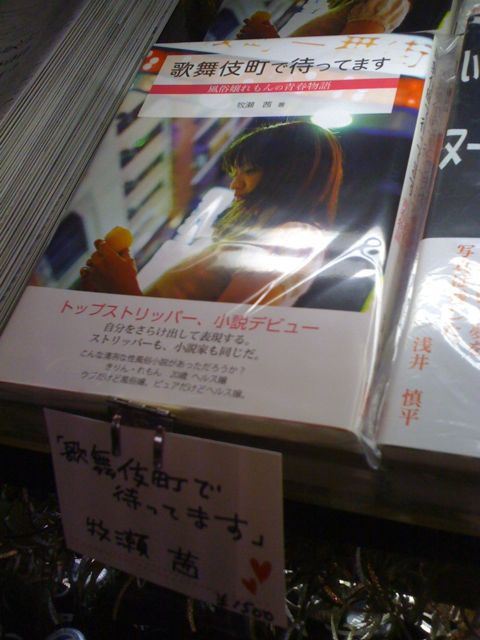 あと一時間半!ストリッパー牧瀬さんの小説本、店内で発売中です!_c0069047_2055472.jpg