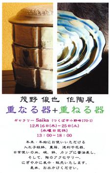 作陶展 25日まで_e0109554_10544159.jpg