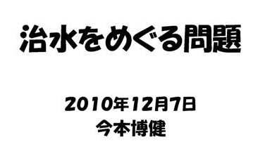 2010年12月7-8日 長良川「治水」調査行-3_f0197754_1457814.jpg