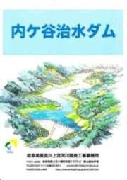 2010年12月7-8日 長良川「治水」調査行-3_f0197754_1522078.jpg