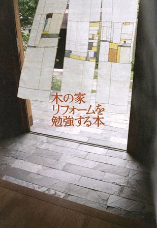 「木の家リフォームを勉強する本」_e0164563_844205.jpg