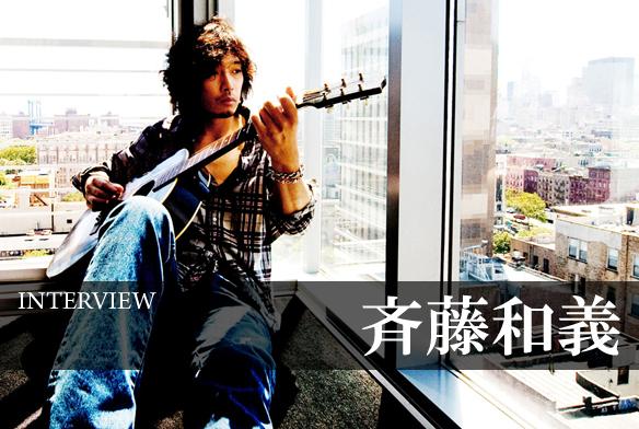 斉藤和義① 〈2009/09/09掲載〉_e0197970_1632425.jpg