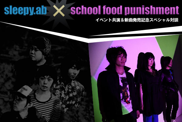 sleepy.ab×school food punishment① 〈2009/04/22掲載〉_e0197970_1638674.jpg