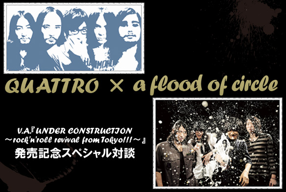QUATTRO×a flood of circle① 〈2009/03/11掲載〉_e0197970_16404822.jpg