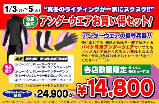 2011新春アンダーウェアお買得セット_b0163075_975278.jpg