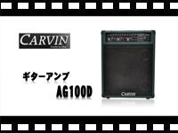 CARVIN エレアコ用アンプ AG100D_d0000476_23195411.jpg