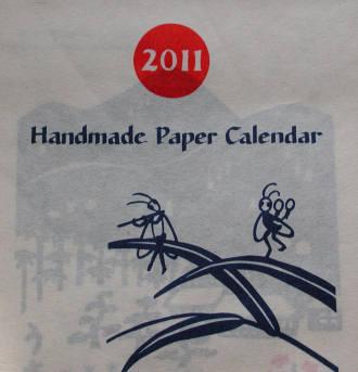 手すき和紙カレンダー 2011年版_e0200879_14151085.jpg