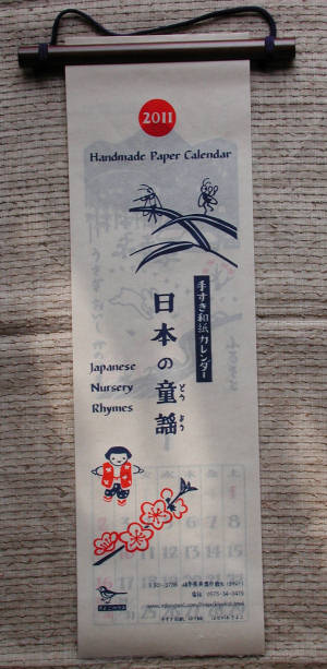 手すき和紙カレンダー 2011年版_e0200879_1415219.jpg