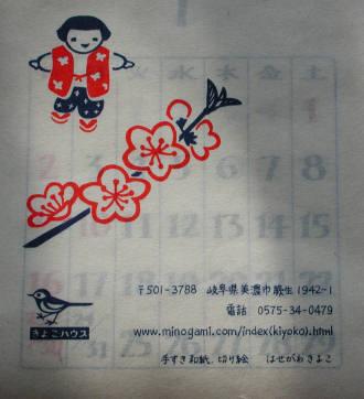手すき和紙カレンダー 2011年版_e0200879_14152724.jpg