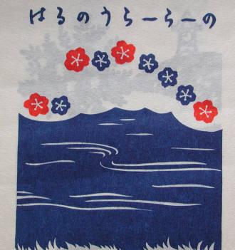 手すき和紙カレンダー 2011年版_e0200879_14154355.jpg