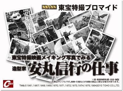 大怪獣サミット大阪7、いよいよ明日開催!!_a0180302_8351462.jpg