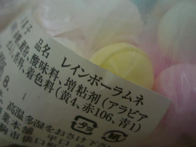 幻のラムネ_a0164918_1116174.jpg