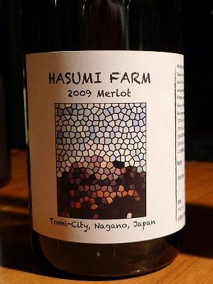 東御市のワインを地元・信州の食材とともに楽しむ会3@ヴィラデスト_d0113725_10393123.jpg