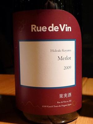 東御市のワインを地元・信州の食材とともに楽しむ会3@ヴィラデスト_d0113725_10395778.jpg