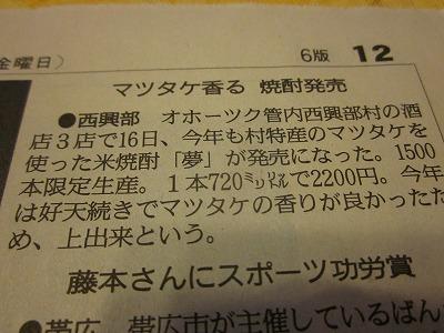 松茸まつたけ焼酎!「夢」西興部 今年も出ました!1500本_c0134029_1265279.jpg