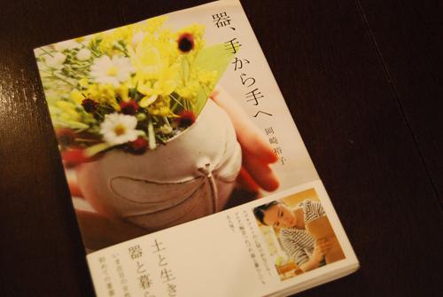 「陶芸つれづれ 器と暮らし」の岡崎裕子さん登場!_c0039735_1737865.jpg