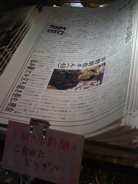 朝カル新聞にベルク店長・井野朋也のインタビュー記事が載りました♪ご自由にお持ちください♪ #BERGjp_c0069047_2224888.jpg