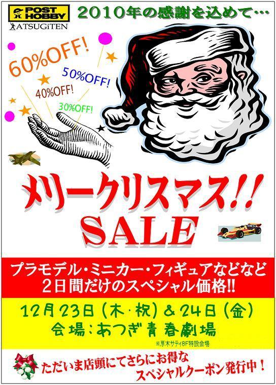 クリスマス!!SALE開催_a0149148_1827817.jpg