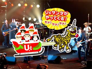 クリスマスイブはユニコーンのサイトへ♪_b0046357_0484291.jpg