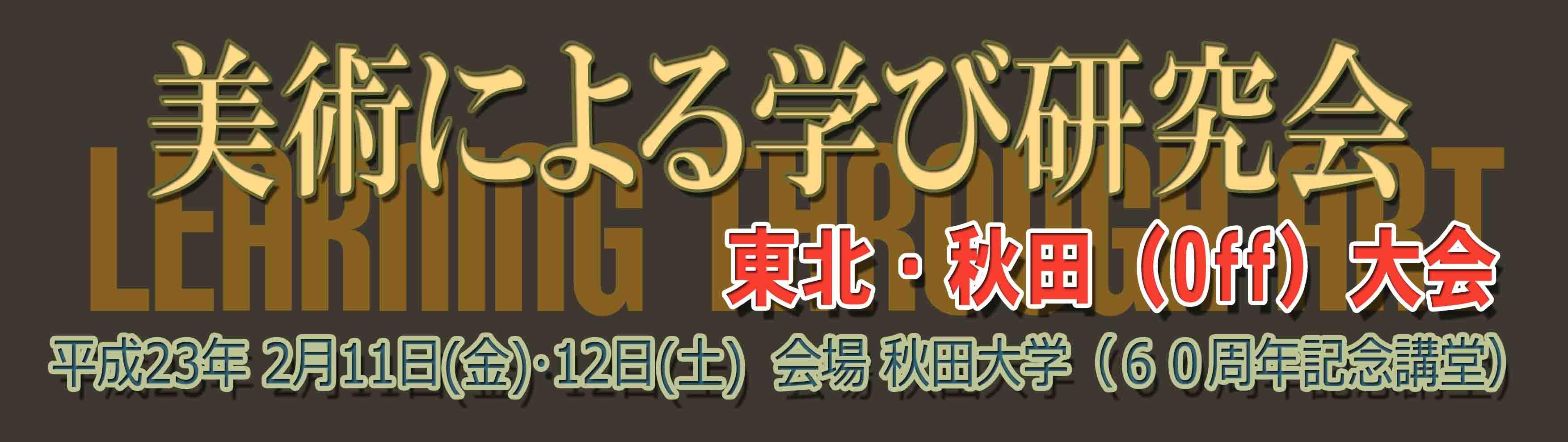 「美術による学び研究会」東北・秋田大会_c0225772_15223372.jpg