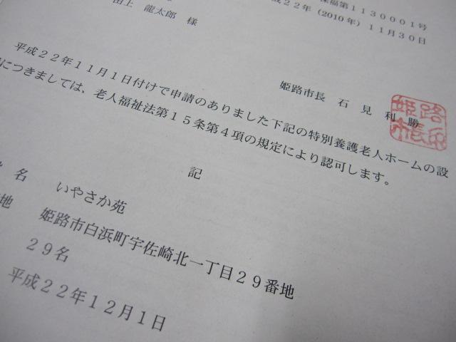 H22・12・1 入居開始 ☆_a0158095_4163349.jpg