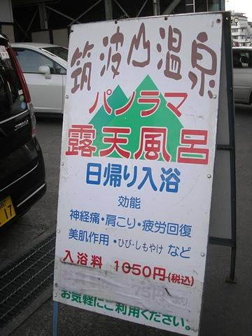 筑波山 その3_d0115409_10151065.jpg