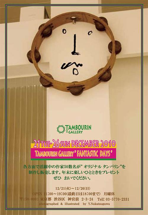 タンバリン展(FANTASTIC DAYS)_d0119642_103491.jpg
