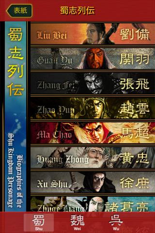 『百花三国志』iPhoneアプリ発売中!_b0145843_105367.jpg